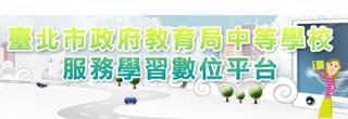 臺北市政府教育局中等學校服務學習數位平台