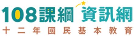 十二年國民基本教育資訊網