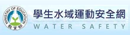 學生水域運動安全網
