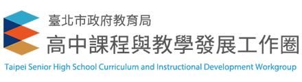 臺北市政府教育局高中課程與教學發展工作圈