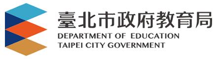 臺北市政府教育局
