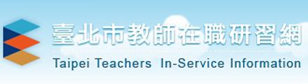臺北市教師在職研習網