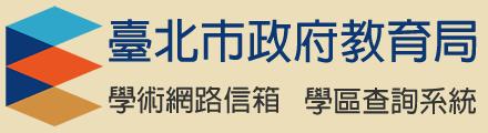 臺北市教育局Mail2000信箱