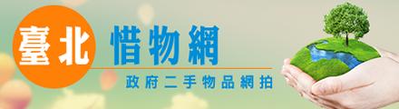 臺北惜物網