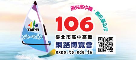 台北市高中高職網路博覽會連結圖檔