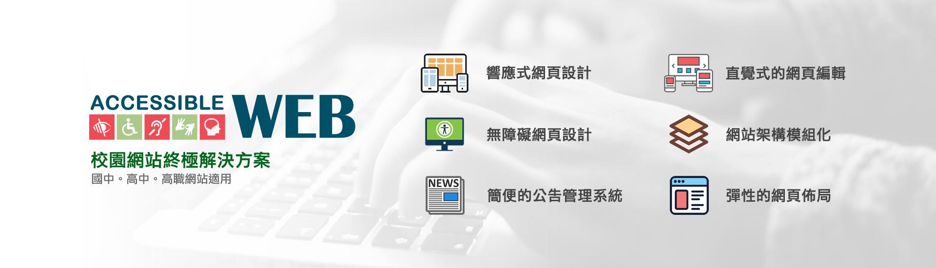 校園網站 4.0 - 校園網站的終極解決方案