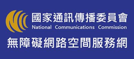 國家通訊傳播委員會 - 無障礙網路空間服務網連結圖檔