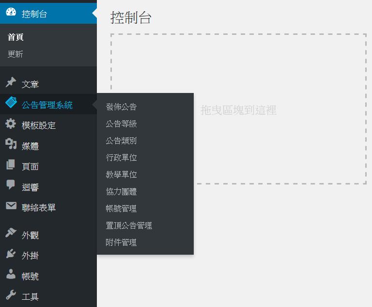 後台公告管理系統的螢幕截圖