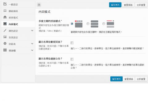 後台各單位首頁參數設定的螢幕截圖