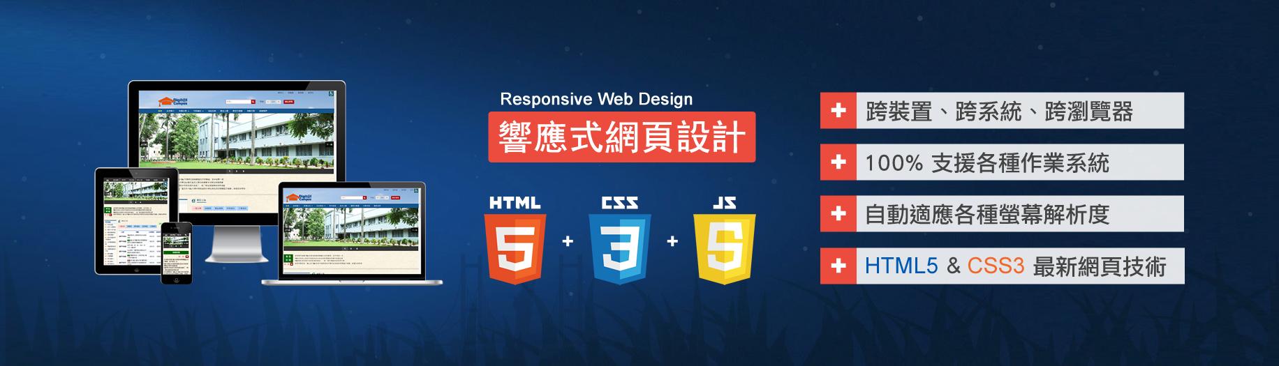 響應式網頁設計:使用最新網頁技術,跨裝置、跨系統、跨瀏覽器